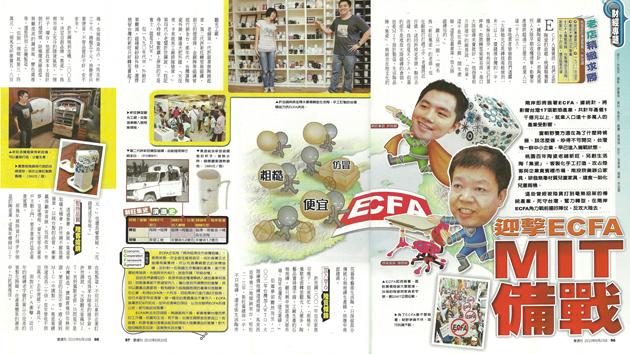 壹週刊 2010-06-10 迎擊ECFA MIT備戰